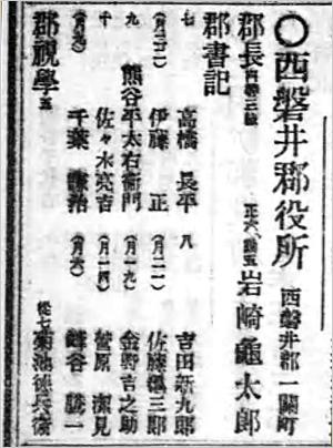 西磐井郡役所(大正6年)