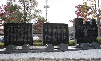 保阪嘉内 宮沢賢治 花園農村の碑