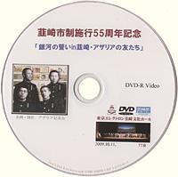 DVD「銀河の誓い in 韮崎・アザリアの友人たち」