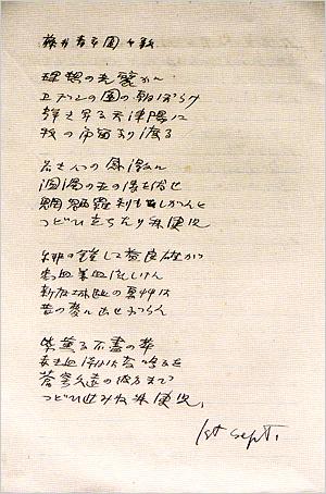 「藤井青年團々歌」