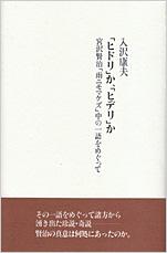 「ヒドリ」か、「ヒデリ」か—宮沢賢治「雨ニモマケズ」中の一語をめぐって