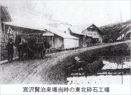 宮沢賢治来場当時の東北砕石工場