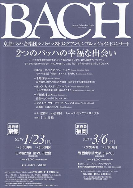 京都バッハ合唱団1/23, 3/6
