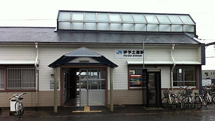 伊予土居駅