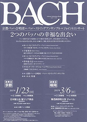 京都バッハ合唱団/バッハ・ストリングアンサンブル