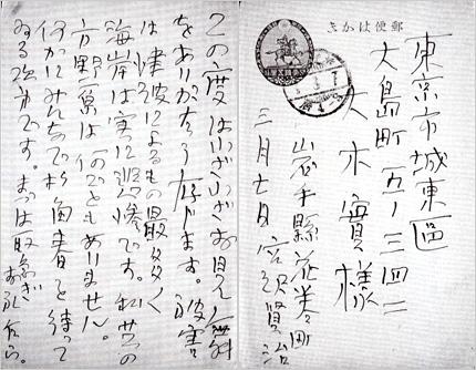 大木實あて書簡[459a]
