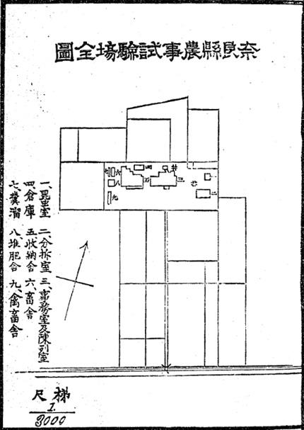 奈良縣農事試験場全図
