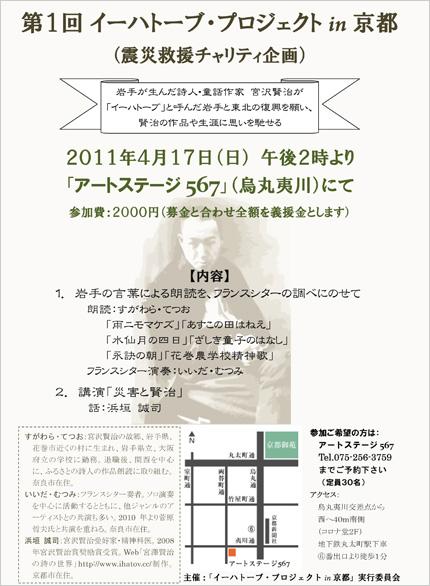 第1回イーハトーブ・プロジェクトin京都
