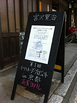 「第1回イーハトーブ・プロジェクトin京都」-満員御礼