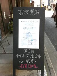 「第1回 イーハトーブ・プロジェクトin京都」-満員御礼