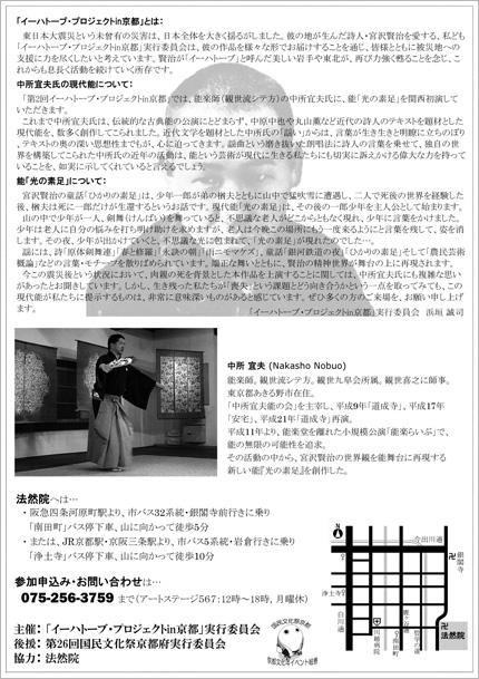 「第2回イーハトーブ・プロジェクトin京都」チラシ裏