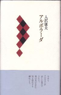 入沢康夫『アルボラーダ』