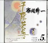 千原英喜作品全集 第5巻 ~宮沢賢治による作品集~