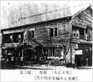 富士館旅館(大正4年)