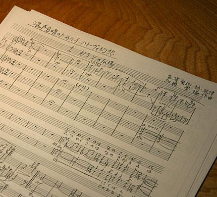 加藤學自筆楽譜コピー