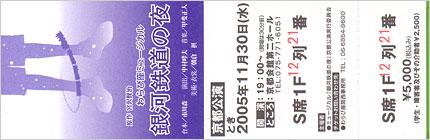 わらび座「銀河鉄道の夜」チケット
