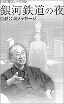 山折哲雄氏