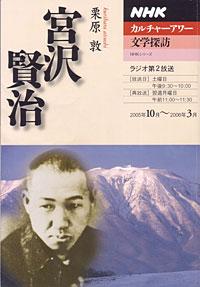 NHKカルチャーアワー「宮沢賢治」