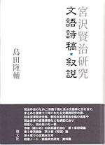 「宮沢賢治研究 文語詩稿・叙説」