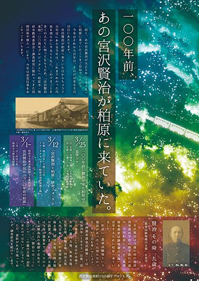 宮澤賢治来柏100周年記念プロジェクト(表)