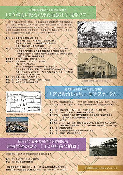 宮澤賢治来柏100周年プロジェクト(裏)