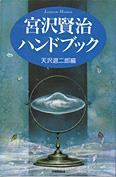 宮沢賢治ハンドブック (Literature handbook)