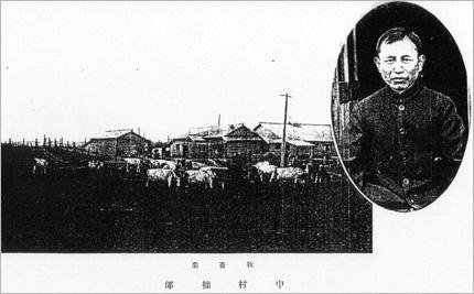 中村牧場と中村拙郎氏
