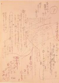 黄罫詩稿用紙  「七一四 疲労」(下書稿)