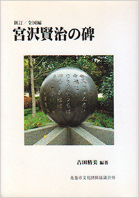 『新訂/全国編 宮沢賢治の碑』